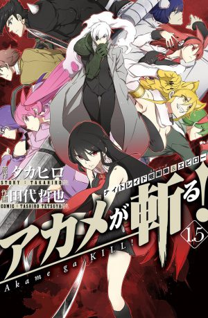 Akame ga Kill! Manga 1.5